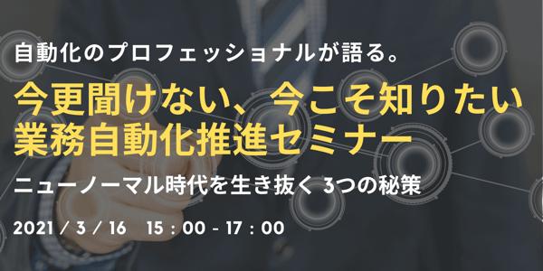 saytech_seminar_joint202103_banner_2000x1000