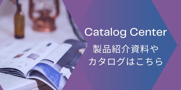 catalogcenter_1000x500